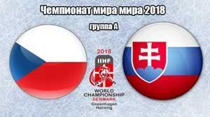 Чехия-Словакия