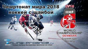 Чемпионат мира 2018 по хоккею