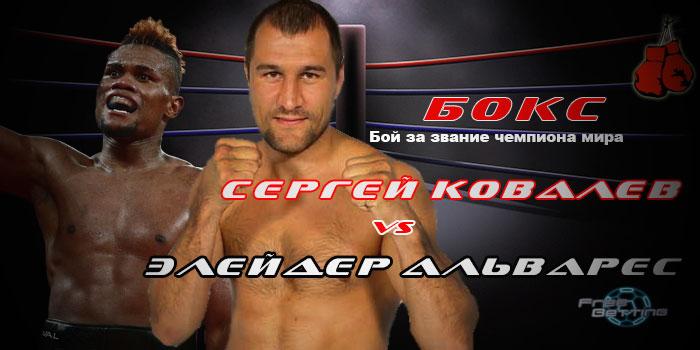 Ковалев-Альварес