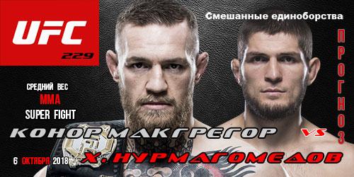 Макгрегор Нурмагомедов