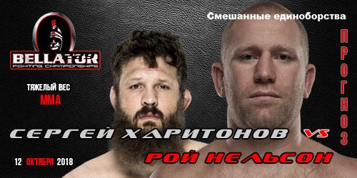 Харитонов Нельсон