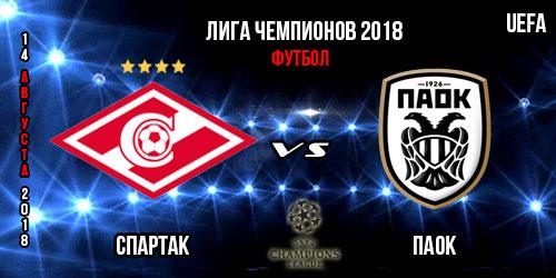 Спартак Москва ПАОК