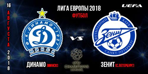 Зенит Динамо Минск