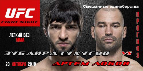 Тухугов Лобов.