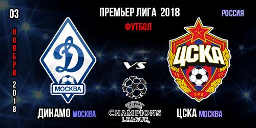 Динамо ЦСКА