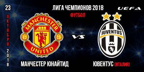 Манчестер Юнайтед Ювентус