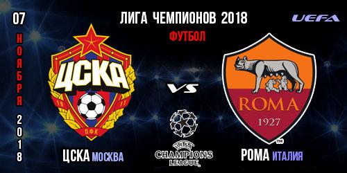 ЦСКА Рома