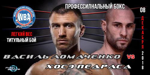 Ломаченко Педраса