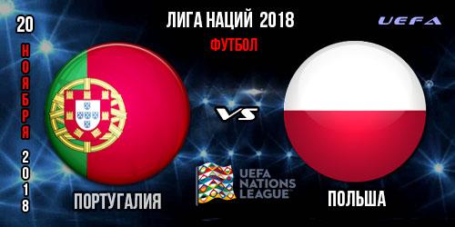 Португалия Польша
