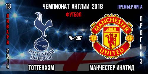 Тоттенхэм Юнайтед