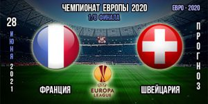 Франция – Швейцария. Прогноз. Евро 2020
