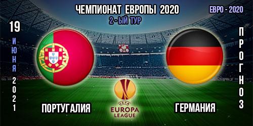 Португалия – Германия. Прогноз. Евро 2020
