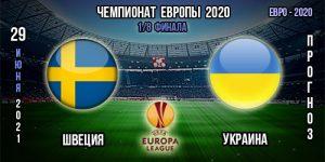 Швеция – Украина. Прогноз. Евро 2020